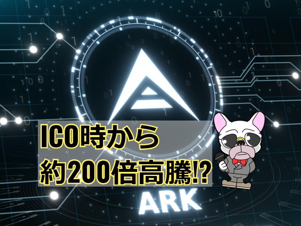 Ark(アーク)