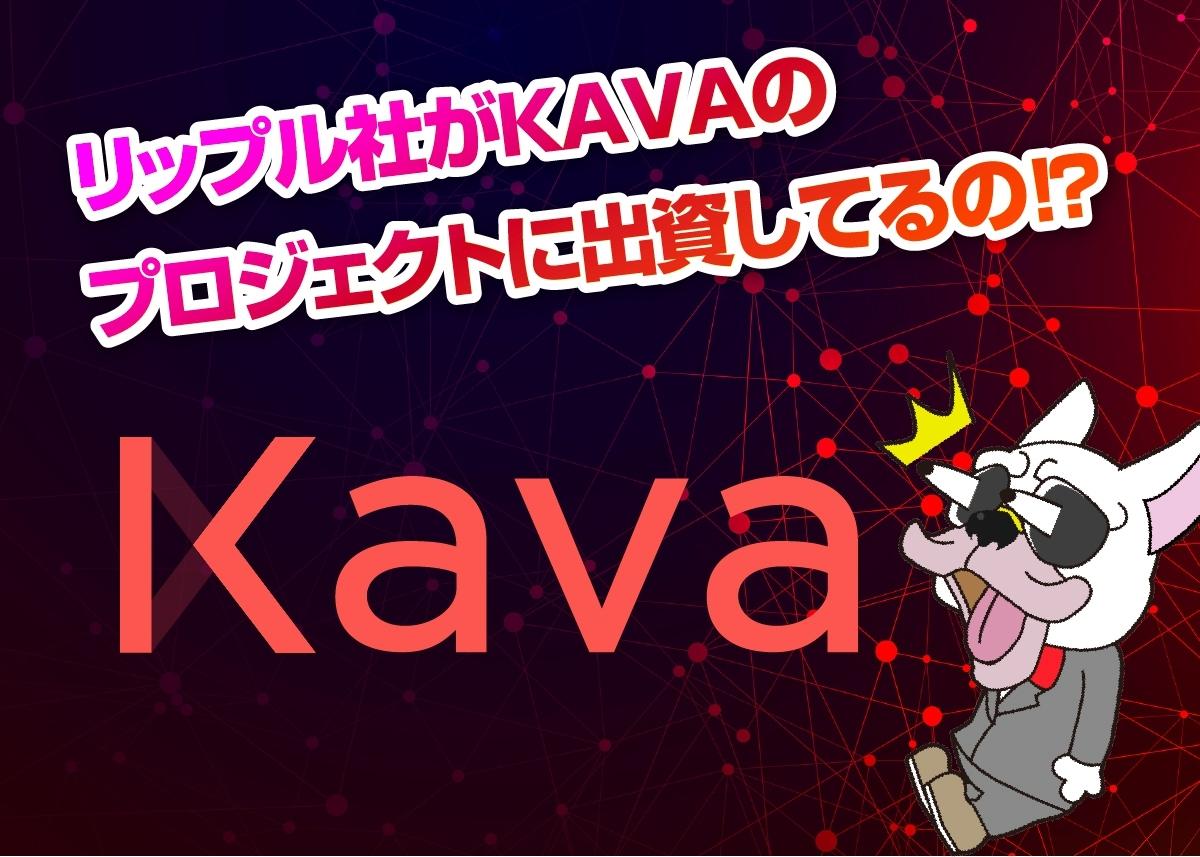 KAVA(カバ)